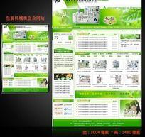 绿色主题药品食品包装类网站首页设计模板