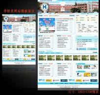 天蓝色学校政府类网站首页模板设计 PSD