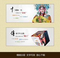 戏子花旦中国传统文化banner设计