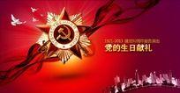 党的生日 92周年建党节海报设计