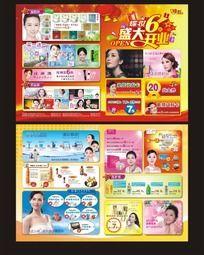 蝶妆化妆品6月份宣传单