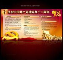 庆祝建党92周年板报设计