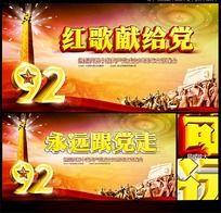 中国共产党成立92周年展板设计