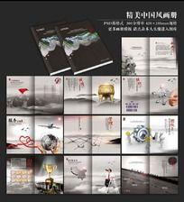 中国风画册psd