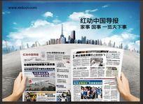 房地产行业报纸宣传海报之一览天下事