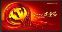 七一建党节会议背景 PSD