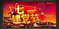 热烈庆祝七一建党92周年psd