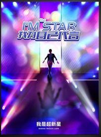 我是超新星 我为自己代言海报设计
