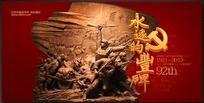 永远的丰碑 庆祝中国共产党成立92周年宣传展板