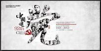 中国风庆祝建党92周年图片
