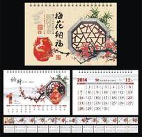 2014水墨梅花纳福台历