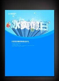 冰爽假日促销海报psd