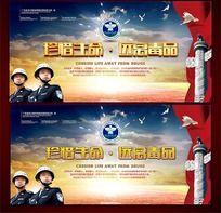 扫毒活动宣传展板背景