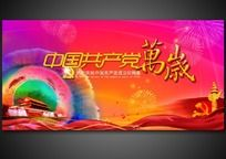 中国共产党万岁,2013建党节宣传海报