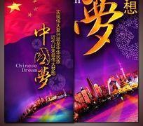 中国梦海报psd