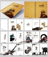 精美水墨中国风文化宣传册模板设计
