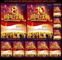 喜庆周年庆典活动促销海报