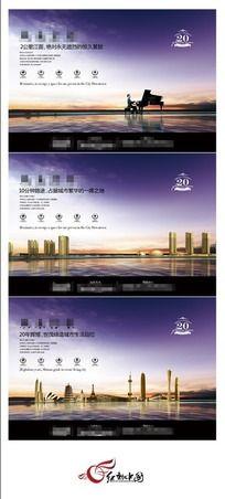 紫色天空系列地产报广设计