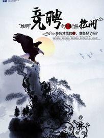 9款 水墨中国风中国梦海报设计psd下载