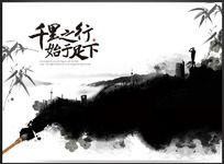 千里之行始于足下中国风文化宣传海报 PSD