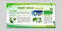 最新绿色节能环保展板