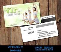 瑜伽健身会所VIP会员卡设计