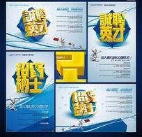 蓝色背景招聘海报模版设计