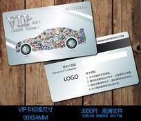 汽车美容店VIP会员卡设计