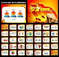 庆祝中国共产党建党92周年ppt模板设计