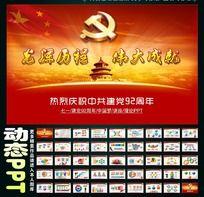 七一建党节国庆节党政工作汇报PPT模板