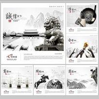 中国风水墨山水企业文化展板