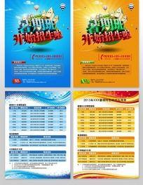 蓝色橙色两款暑期班招生宣传单