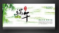 8款 端午节促销海报展板背景设计素材PSD设计稿下载