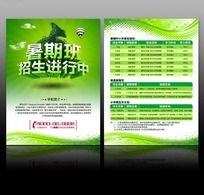 暑期班招生进行中 绿色清新招生宣传单