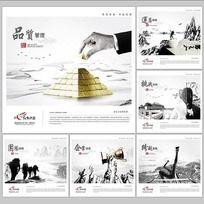 中国风企业文化激励挂画展板