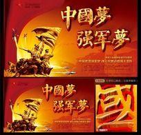 中国梦强军梦建军节展板设计