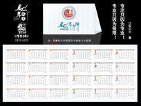 2014年日历简易版横版日历表