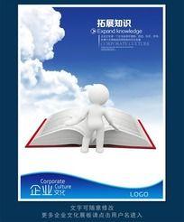 3D小人企业文化展板海报之拓展知识