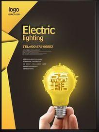 点亮生活创意电力海报背景