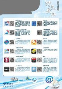 广西特色中国电信异形台卡