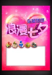 浪漫七夕海报PSD分层素材