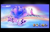 藍色浪漫七夕PSD海報
