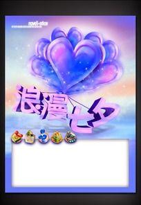 藍色浪漫七夕PSD宣傳海報
