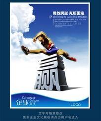 企业文化展板海报之跨越梦想