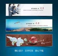 人才山脉诚信网站banner设计 PSD