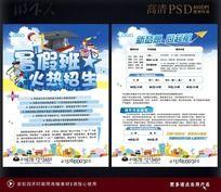 12款 暑假招生宣传单设计PSD下载