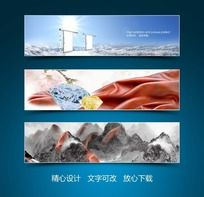 钻石布匹山脉网站banner设计 PSD