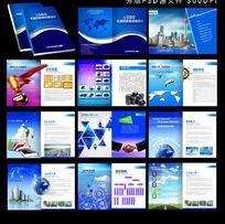 蓝色企业画册PSD模板