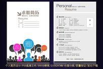 平面设计专业个人求职应聘简历设计