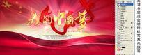 我的中国梦红色喜庆晚会背景